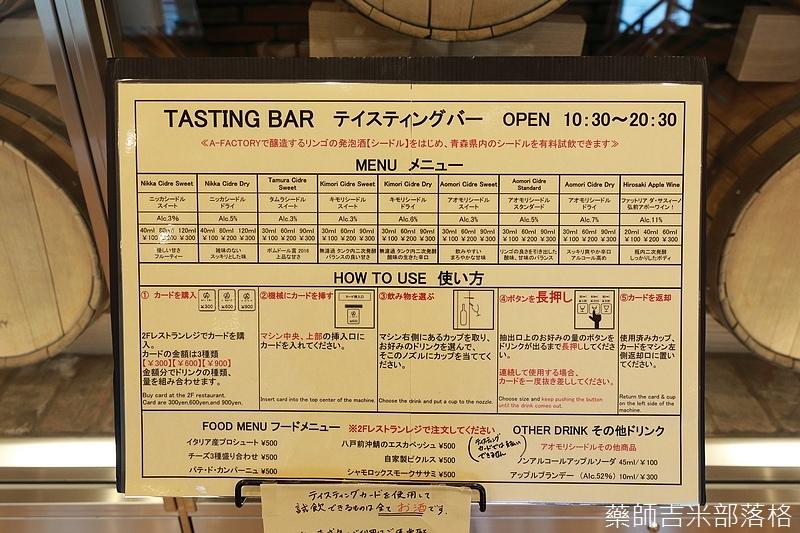 Aomori_170928_180.jpg
