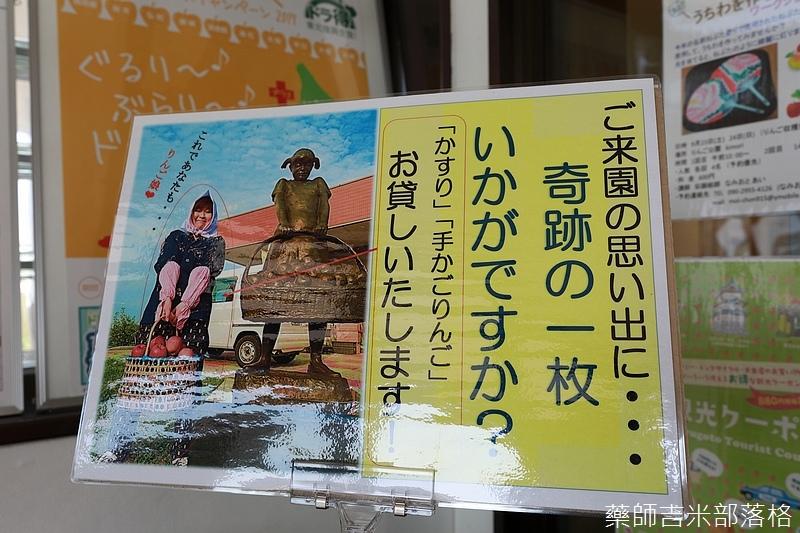 Aomori_170926_041.jpg