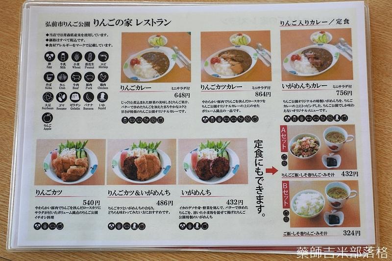 Aomori_170926_061.jpg