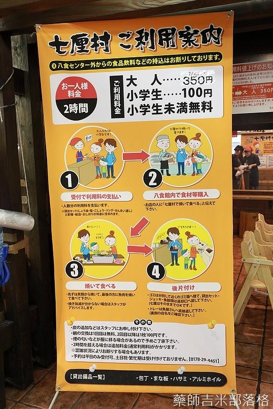 Aomori_170928_327.jpg