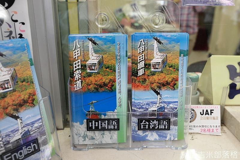 Aomori_170927_0336.jpg