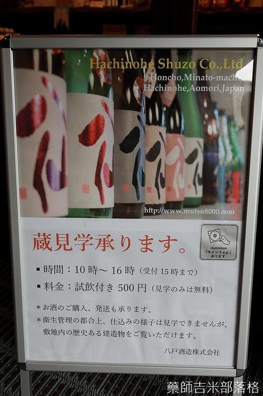 Aomori_170928_412.jpg