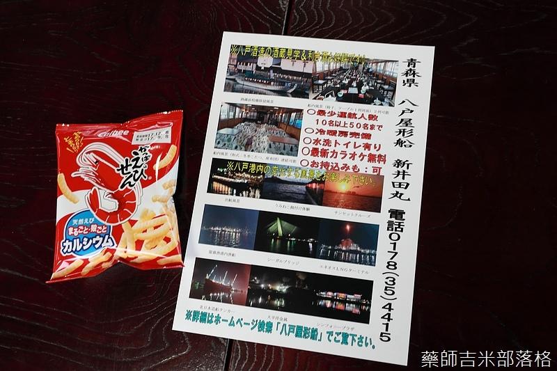Aomori_170928_461.jpg