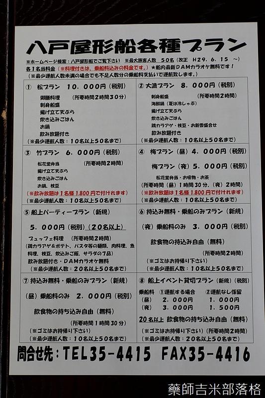 Aomori_170928_466.jpg