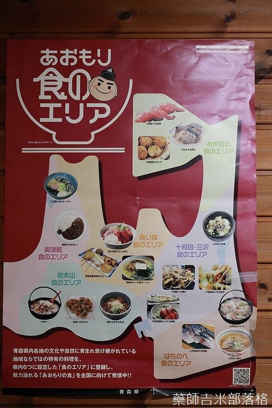 Aomori_170927_0675.jpg
