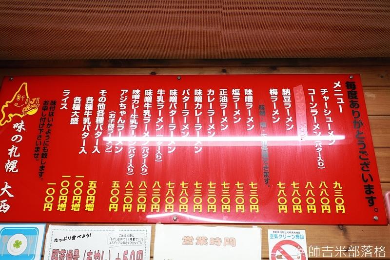 Aomori_170927_0702.jpg