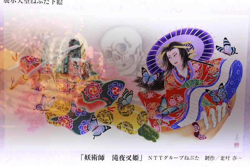 Aomori_170927_0787.jpg