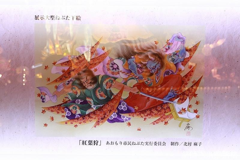 Aomori_170927_0792.jpg
