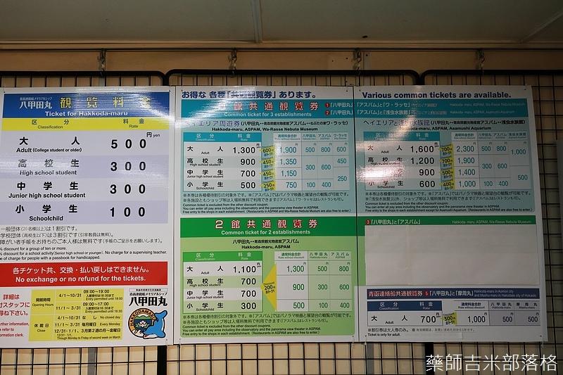 Aomori_170927_1029.jpg