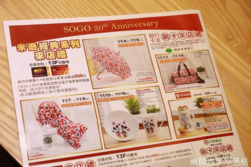 SOGO_018.jpg