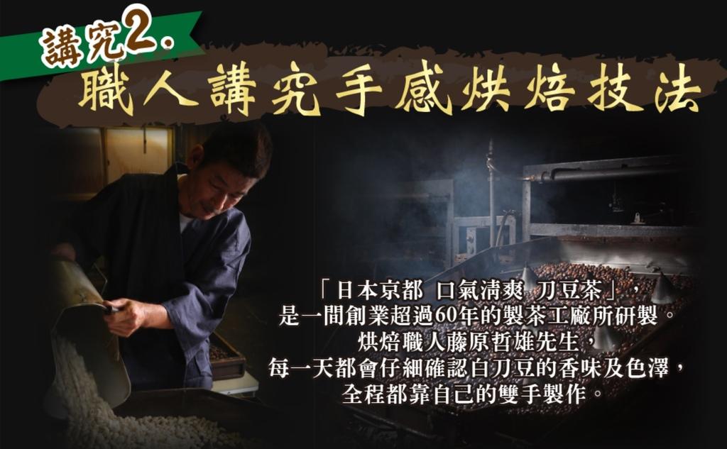刀豆茶01