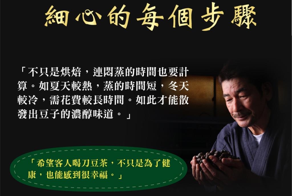 刀豆茶03