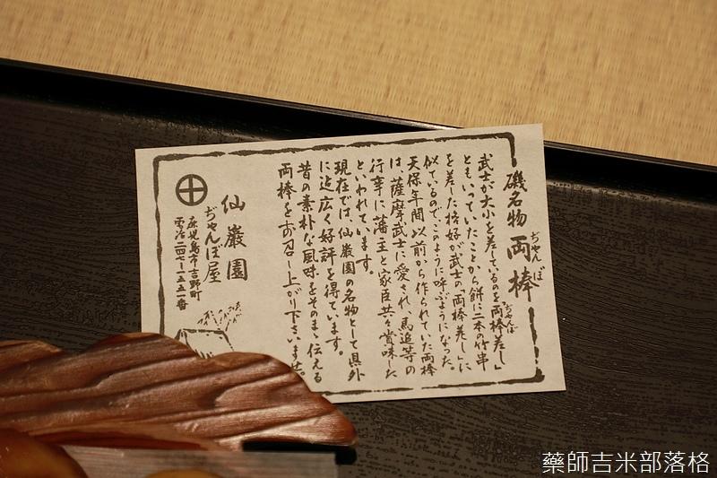 Kyushu_171217_332.jpg