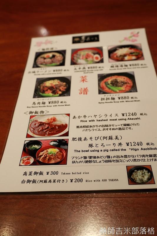 Kyushu_171217_497.jpg