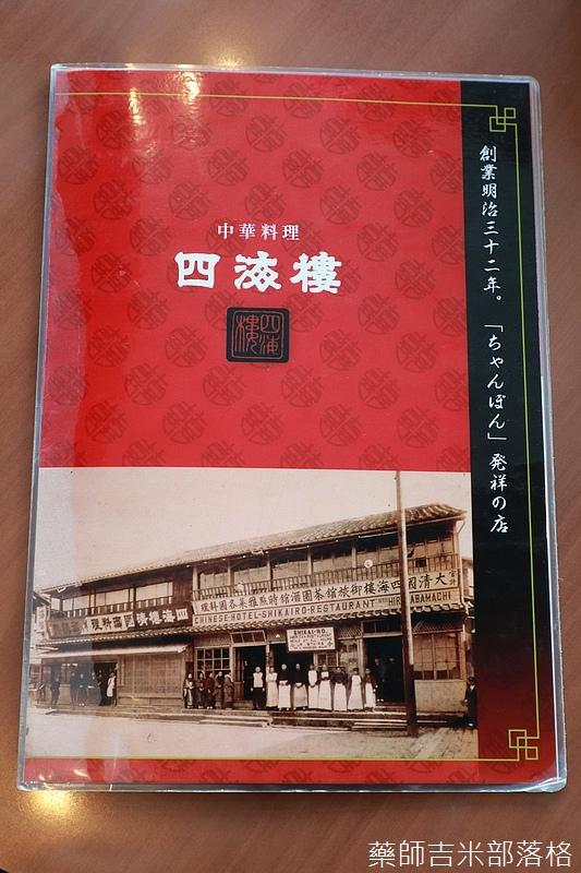 Kyushu_171219_0248.jpg