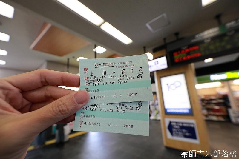 Karuizawa_180115_001.jpg