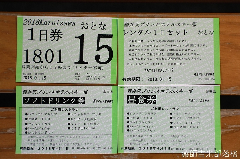 Karuizawa_180115_126.jpg