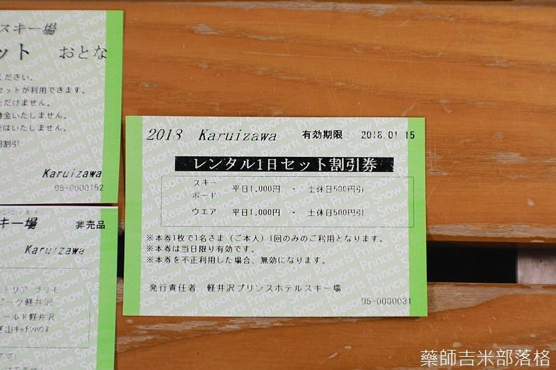 Karuizawa_180115_127.jpg