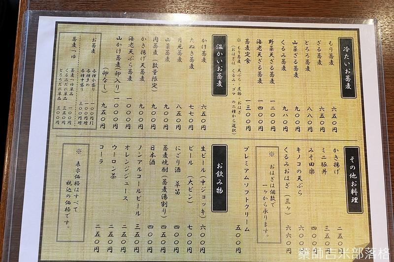 Ueda_180114_241.jpg