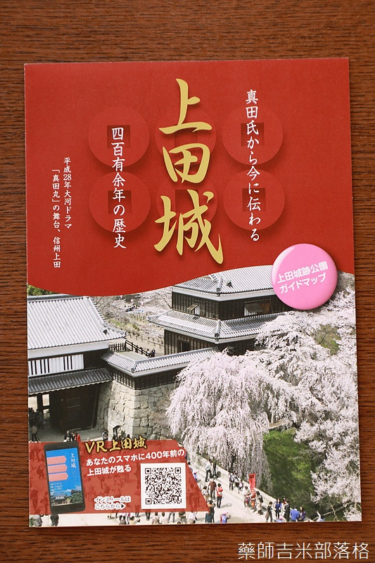 Ueda_180114_244.jpg