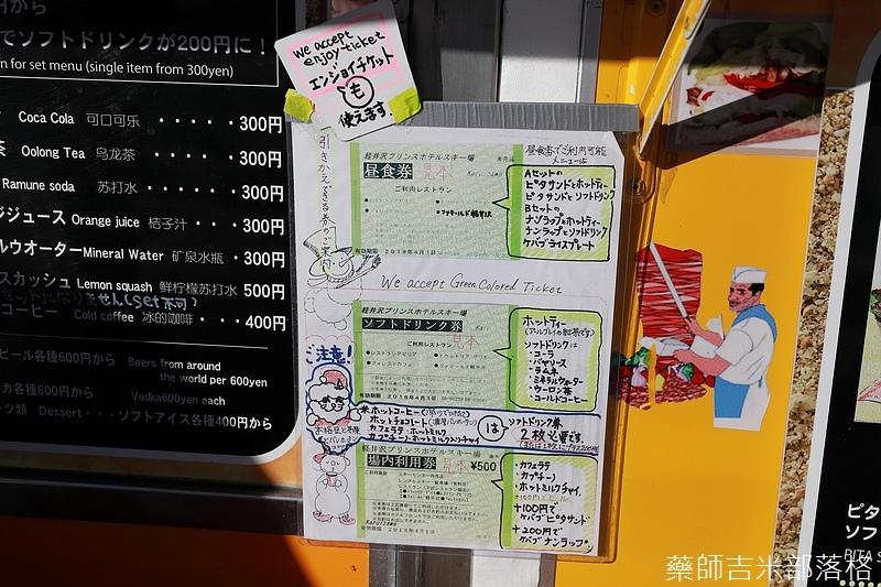 Karuizawa_180115_348.jpg