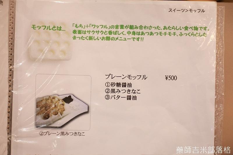 Ueda_180114_449.jpg