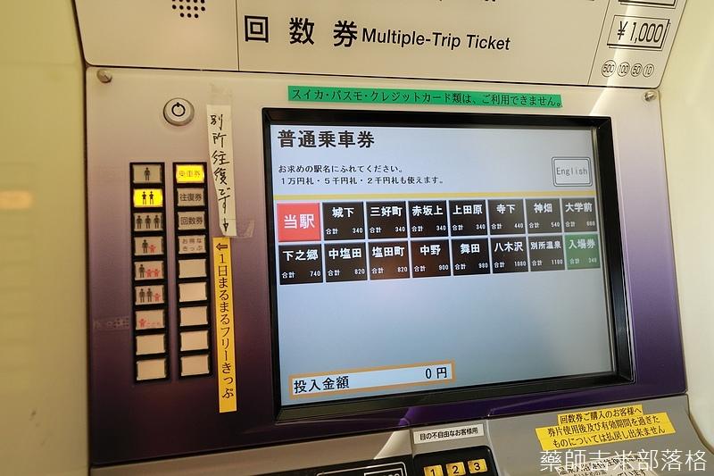 Ueda_180114_488.jpg