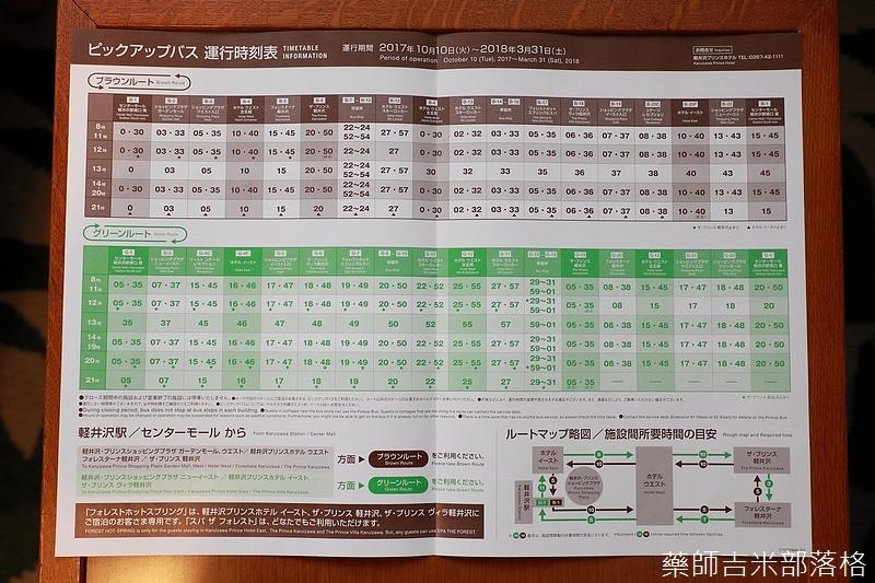 Karuizawa_180115_472.jpg