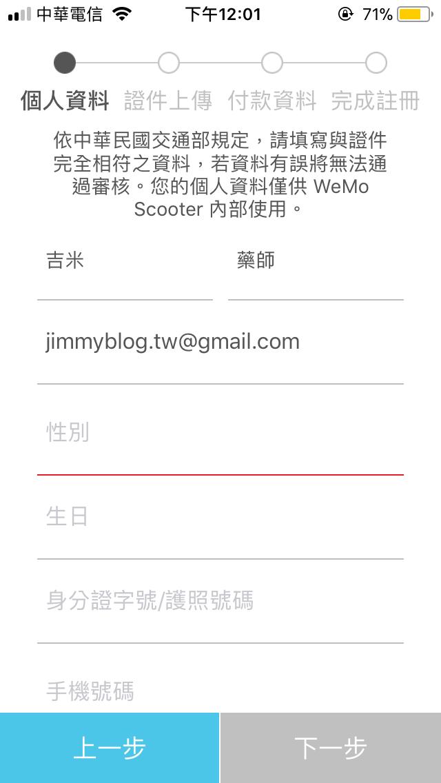 3註冊內容.png