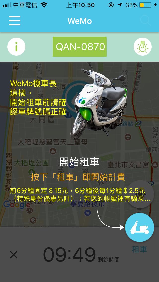 9示範租借流程.PNG