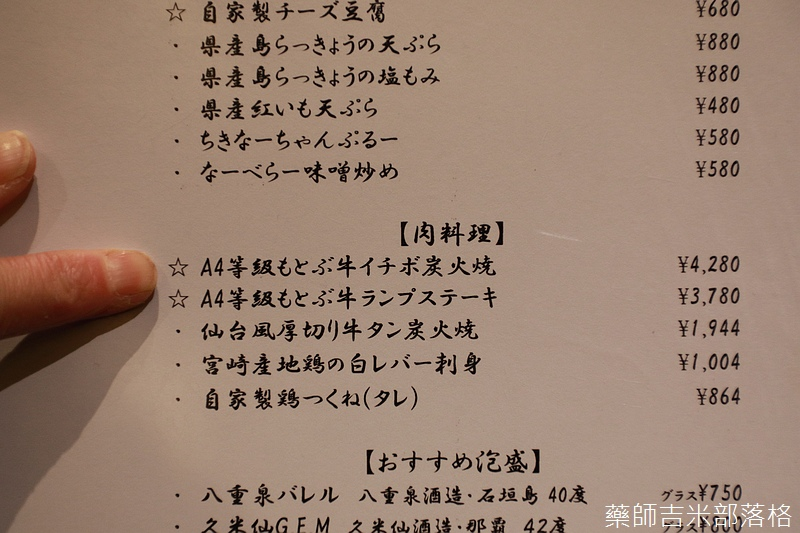 Okinawa_1801_0840.jpg
