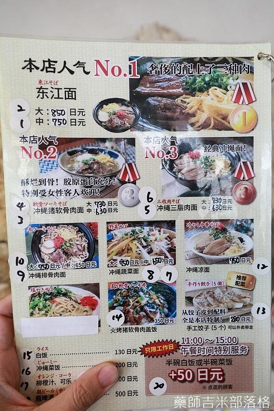 Okinawa_1801_1175.jpg
