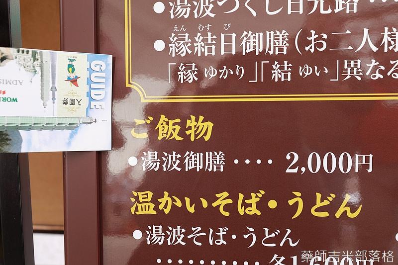 Kanto_180124_262.jpg
