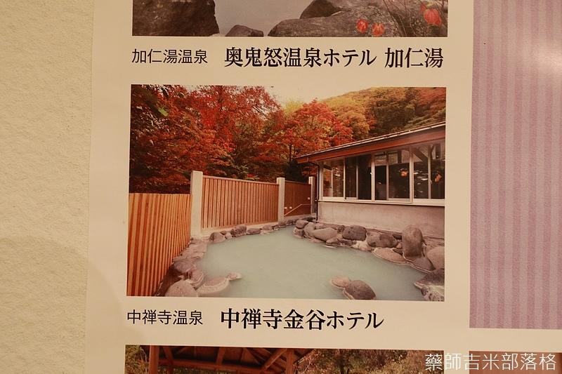 Kanto_180123_886.jpg