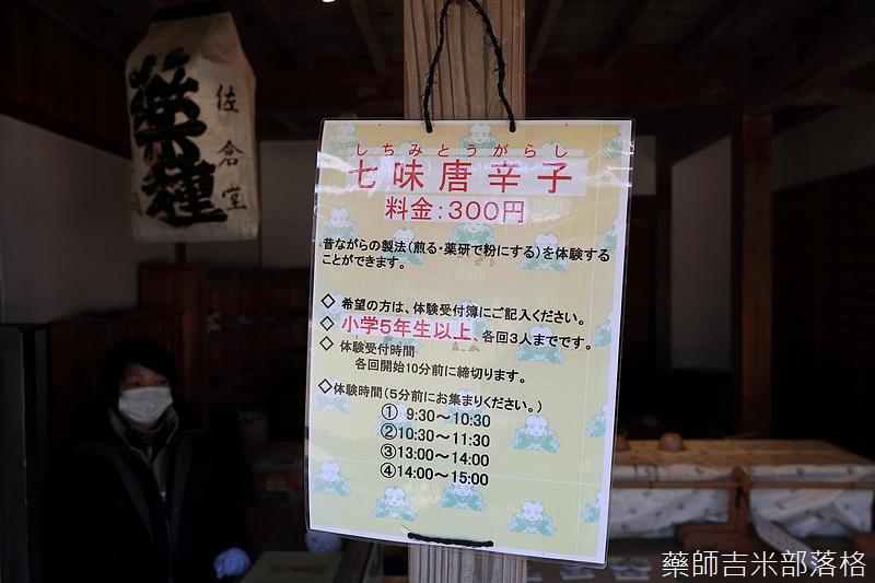 Kanto_180127_339.jpg