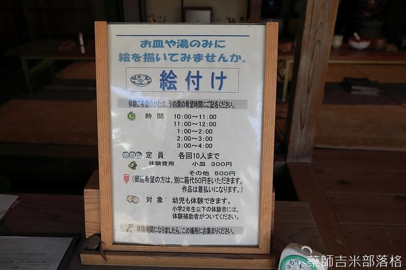 Kanto_180127_356.jpg