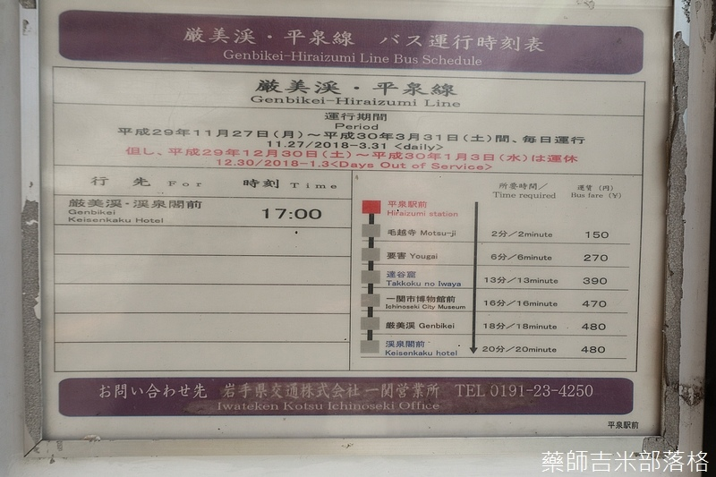 iwate_180314_021.jpg
