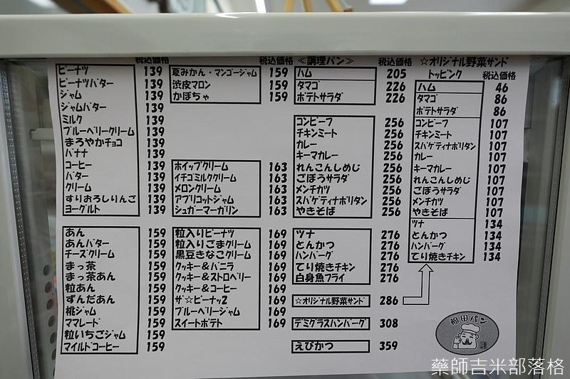 iwate_180316_239.jpg