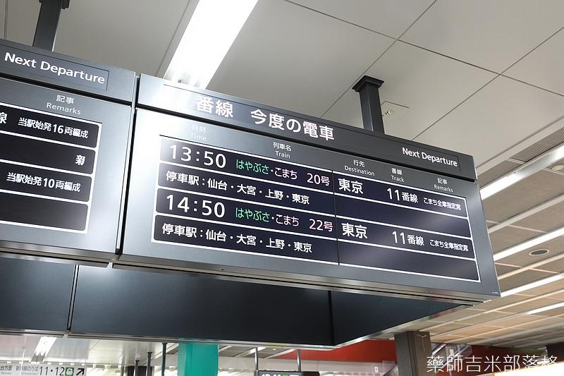 iwate_180316_315.jpg