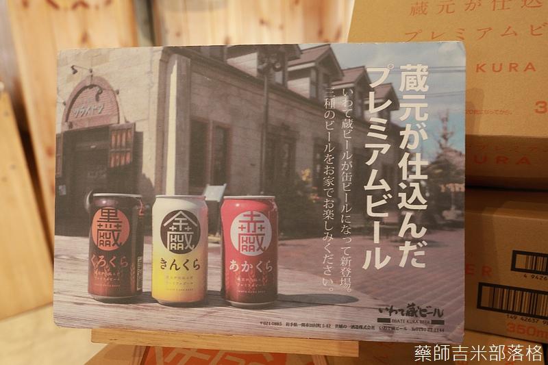 iwate_180314_509.jpg