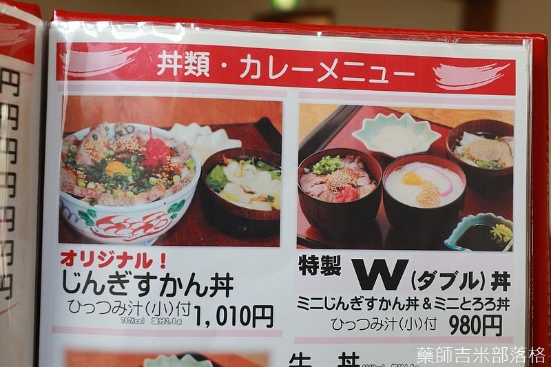 iwate_180315_345.jpg
