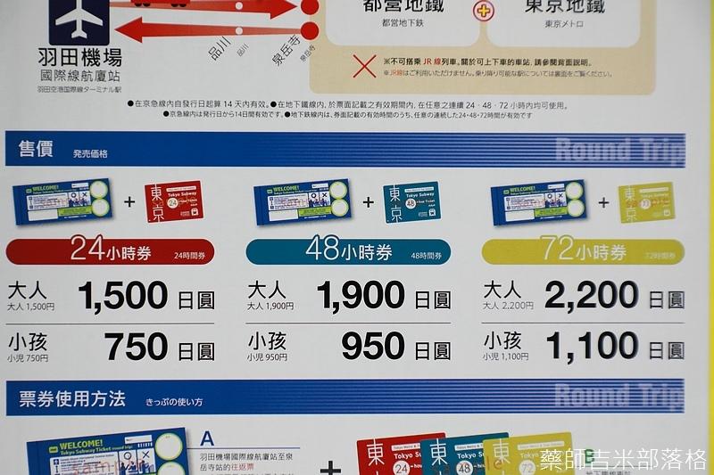 Tokyo_180304_302.jpg