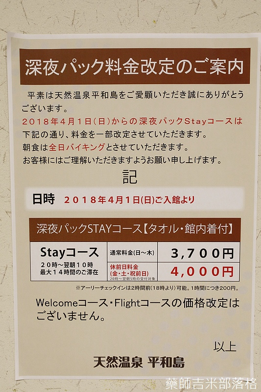 Kanagawa_180307_622.jpg