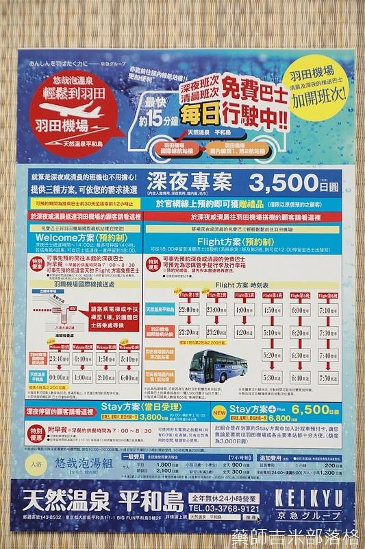 Keikyu_063.jpg