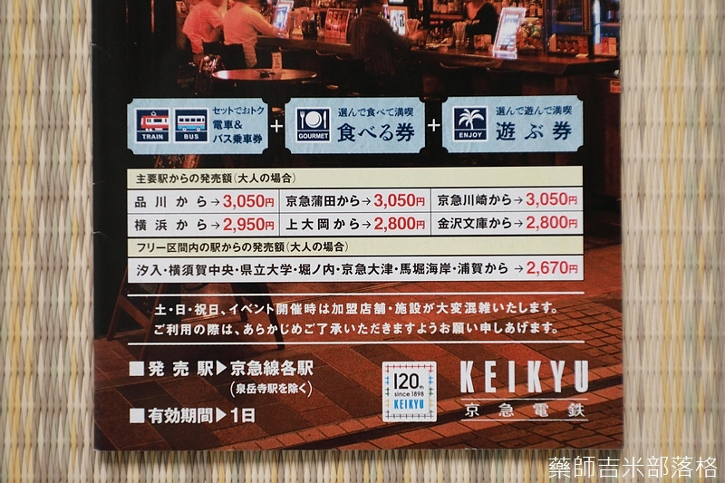 Keikyu_091.jpg
