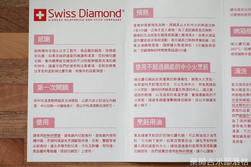 Swiss_Diamond_024.jpg