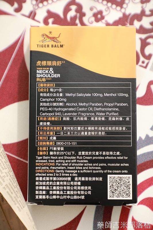 Tiger_Balm_009.jpg