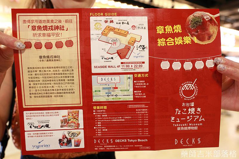 Tokyo_1807_0254.jpg