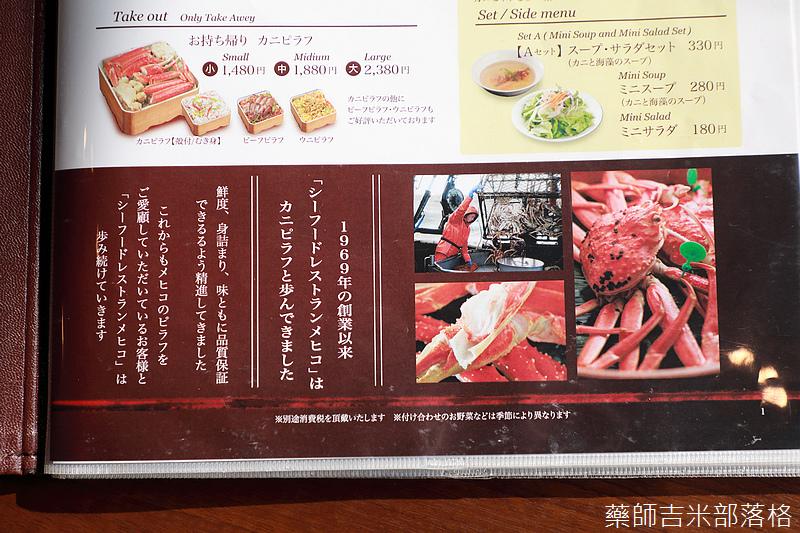 Tokyo_1807_0441.jpg