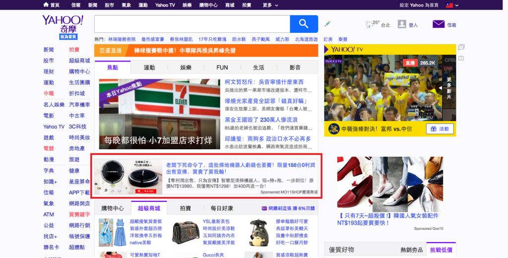 Screenshot_2018-08-30 Yahoo奇摩